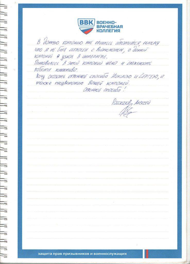 Письменные отзывы