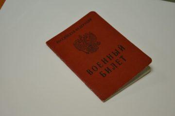 Военный билет: важность документа