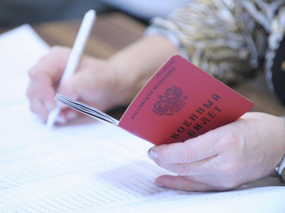 Нужен ли военный билет для оформления ипотеки?