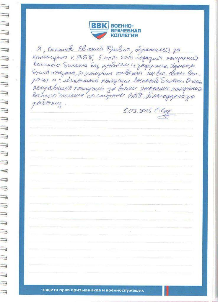 Отзывы о Военно-врачебной коллегии