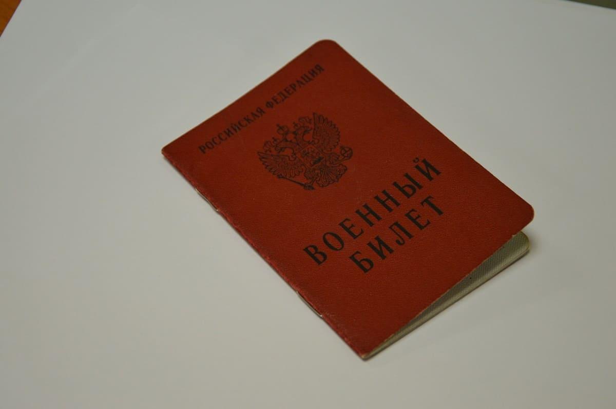 Нужно ли получать военный билет - важность документа