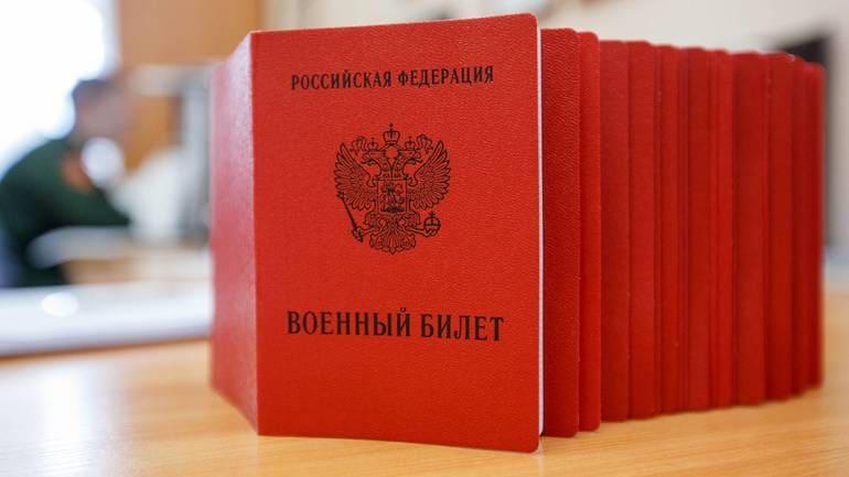 Купить военный билет в Москве