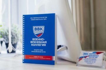 Служба помощи призывникам по всей России