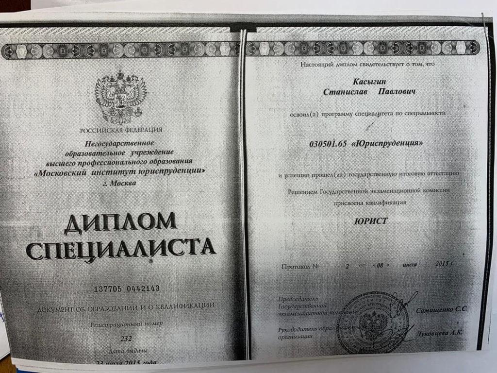 Диплом юриста Касыгина Станислава
